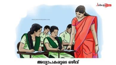Photo of റസിഡൻഷ്യൽ സ്കൂൾ | അധ്യാപകർ ഒഴിവ്