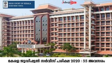 Photo of കേരള ജുഡീഷ്യൽ സർവീസ് പരീക്ഷ 2020 : 55 അവസരം