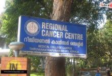 Regional Cancer Center Thiruvananthapuram