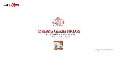 Vacancy in Mahatma Gandhi Rural Employment Scheme